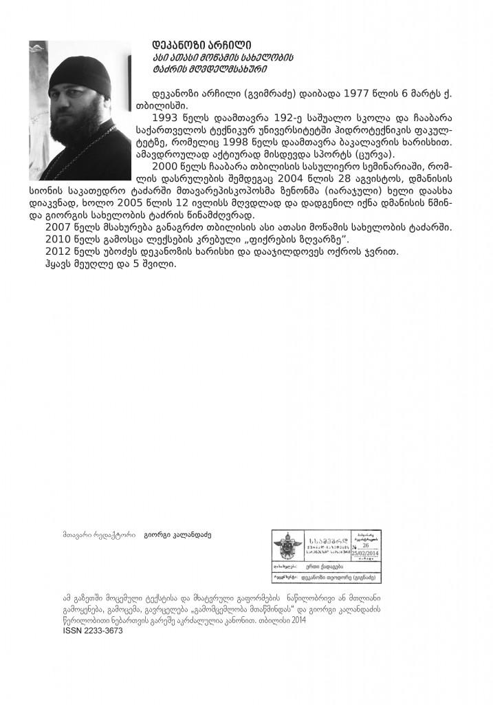 ერთი ქადაგება ყდა 26 ბოლო_Page_3
