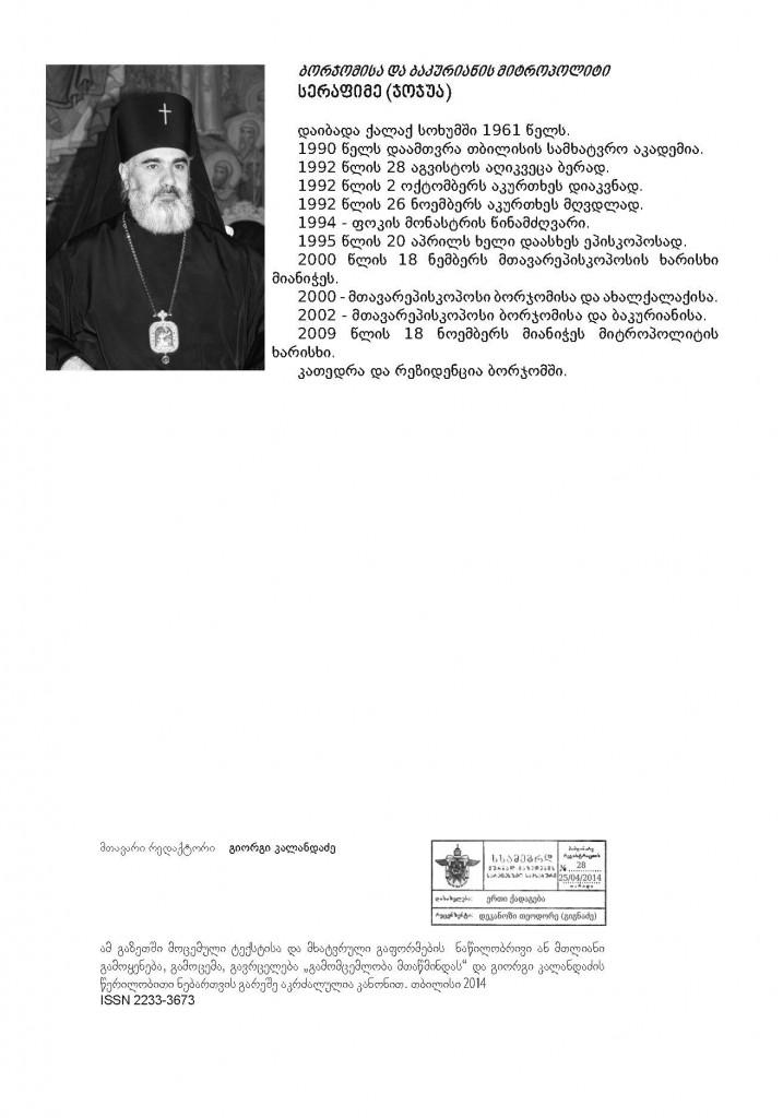 ერთი ქადაგება ყდა 28 ბოლო_Page_3