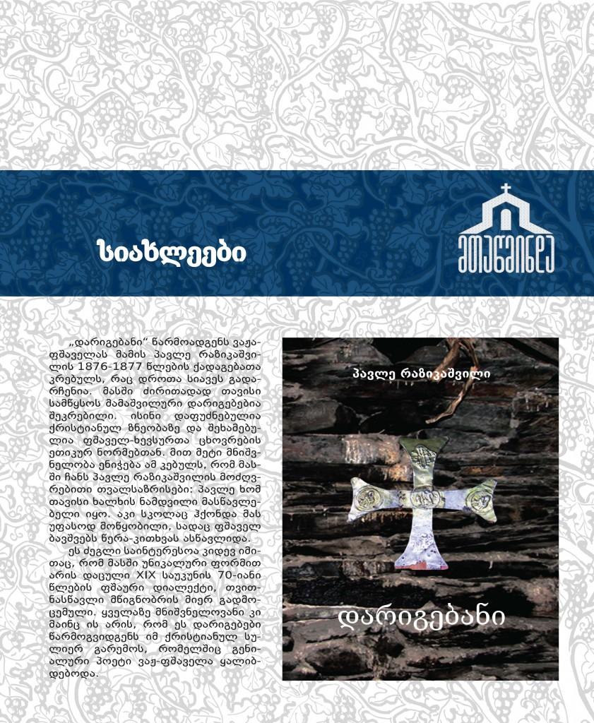 ერთი ქადაგება ყდა13 ბოლო_Page_4