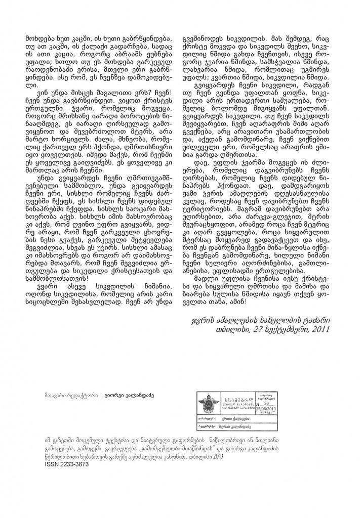ერთი ქადაგება ყდა20 ბოლო_Page_3