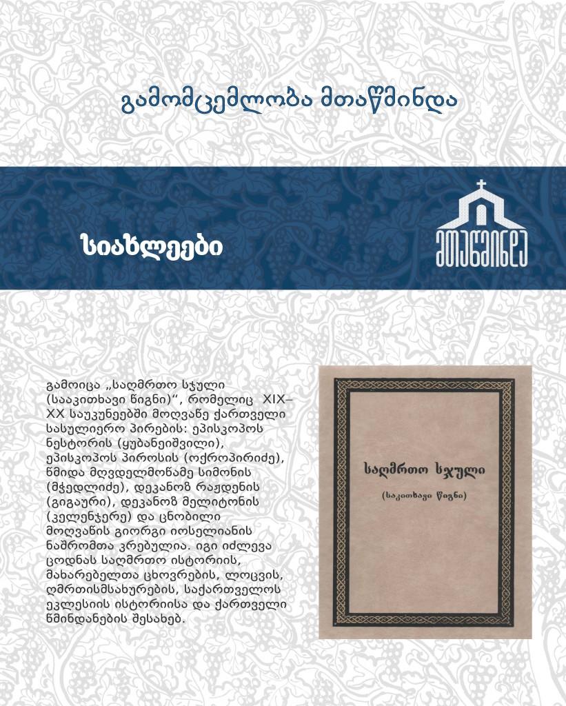 14 ერთი ქადაგება ყდა_Page_4