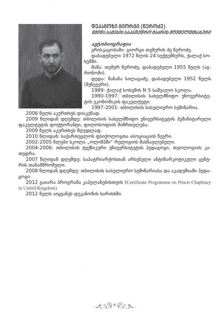 16 qadageba SigTavsi_Page_4