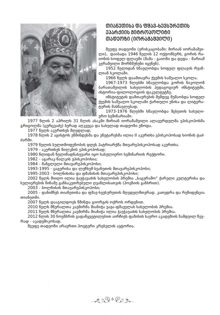 17 qadageba SigTavsi_Page_4