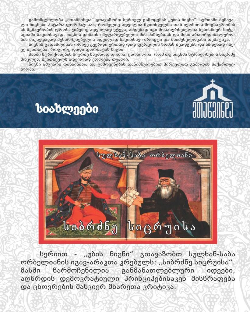 18 ერთი ქადაგება ყდა_Page_4
