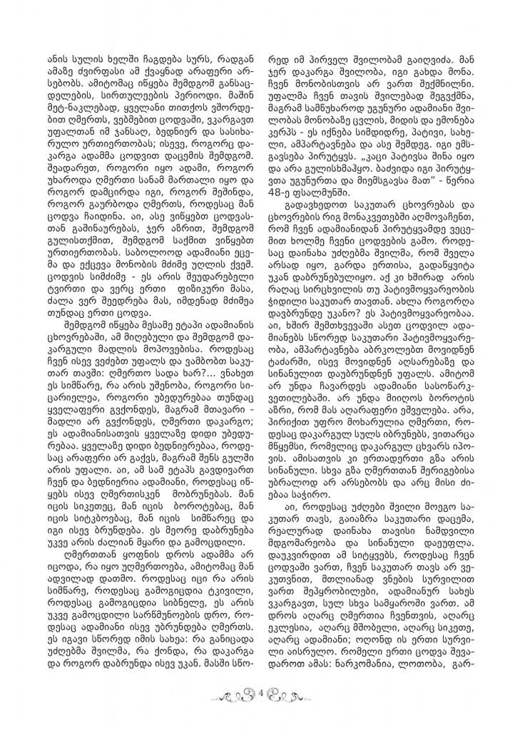18 qadageba SigTavsi_Page_2