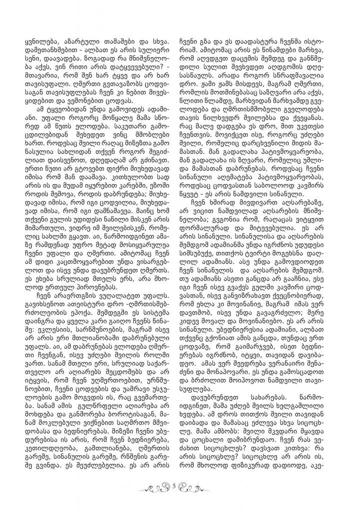 18 qadageba SigTavsi_Page_3