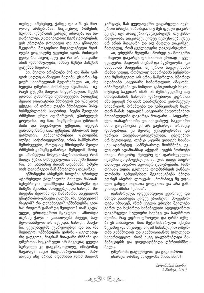 18 qadageba SigTavsi_Page_4