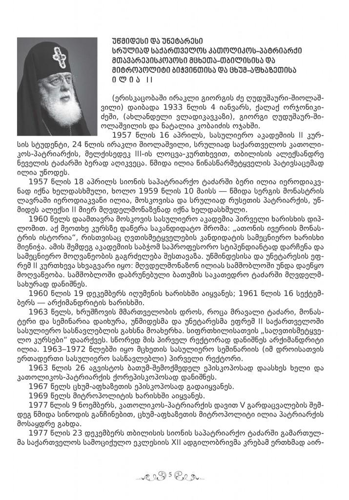 21 qadageba SigTavsi ბოლო_Page_3