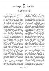 24 qadageba SigTavsi_Page_1
