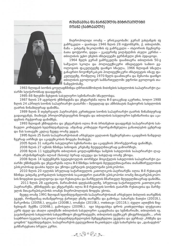 2qadageba SigTavsi ბოლო_Page_4
