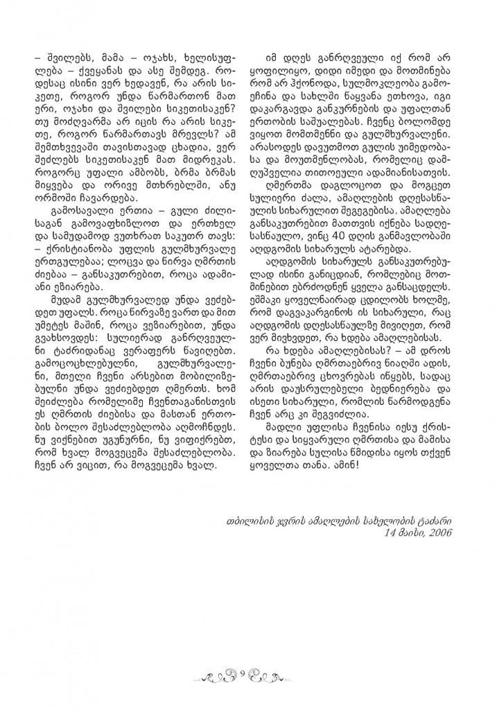 4qadageba SigTavsi ბოლო_Page_7