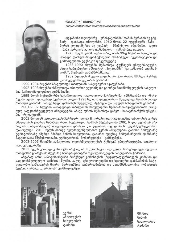 4qadageba SigTavsi ბოლო_Page_8