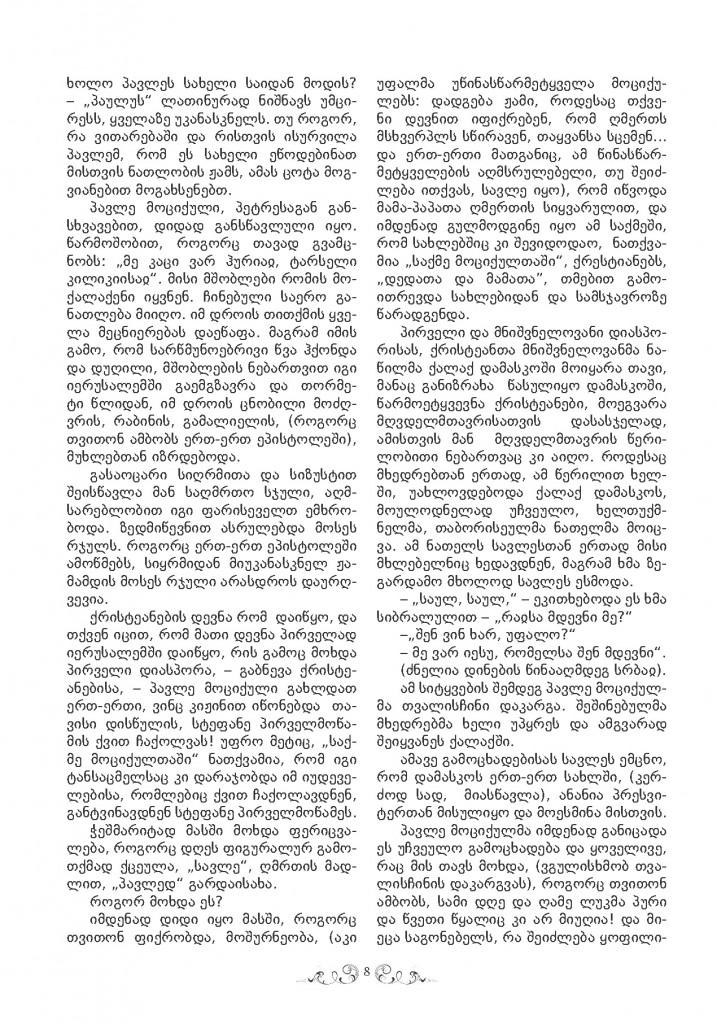 6qadageba SigTavsi ბოლო_Page_6