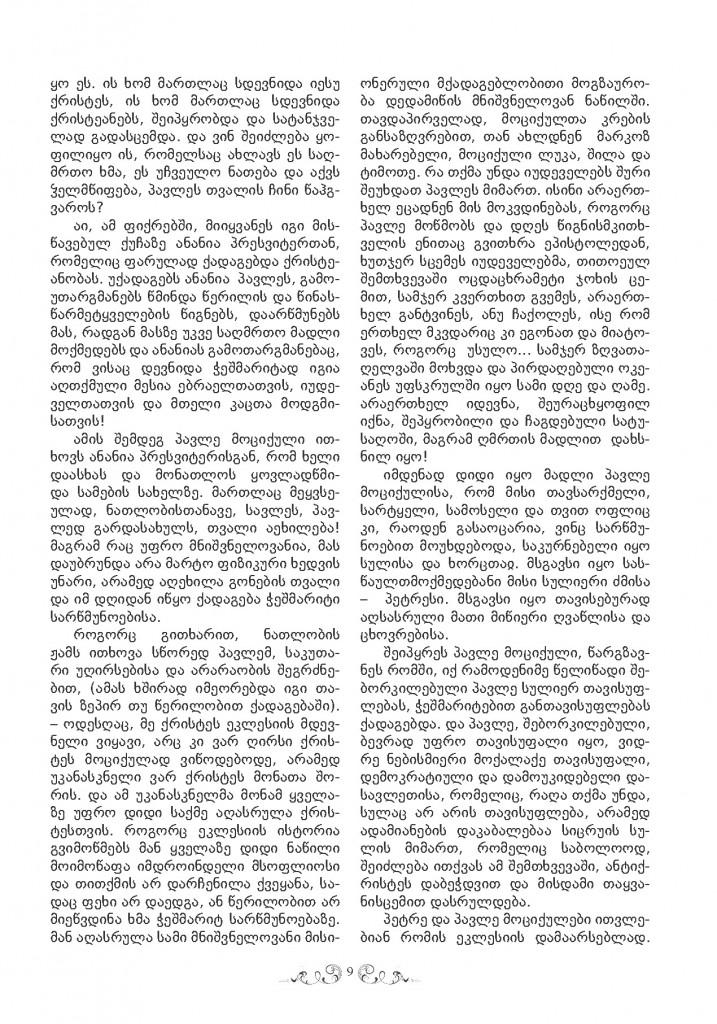 6qadageba SigTavsi ბოლო_Page_7
