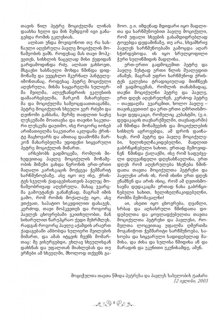 6qadageba SigTavsi ბოლო_Page_8