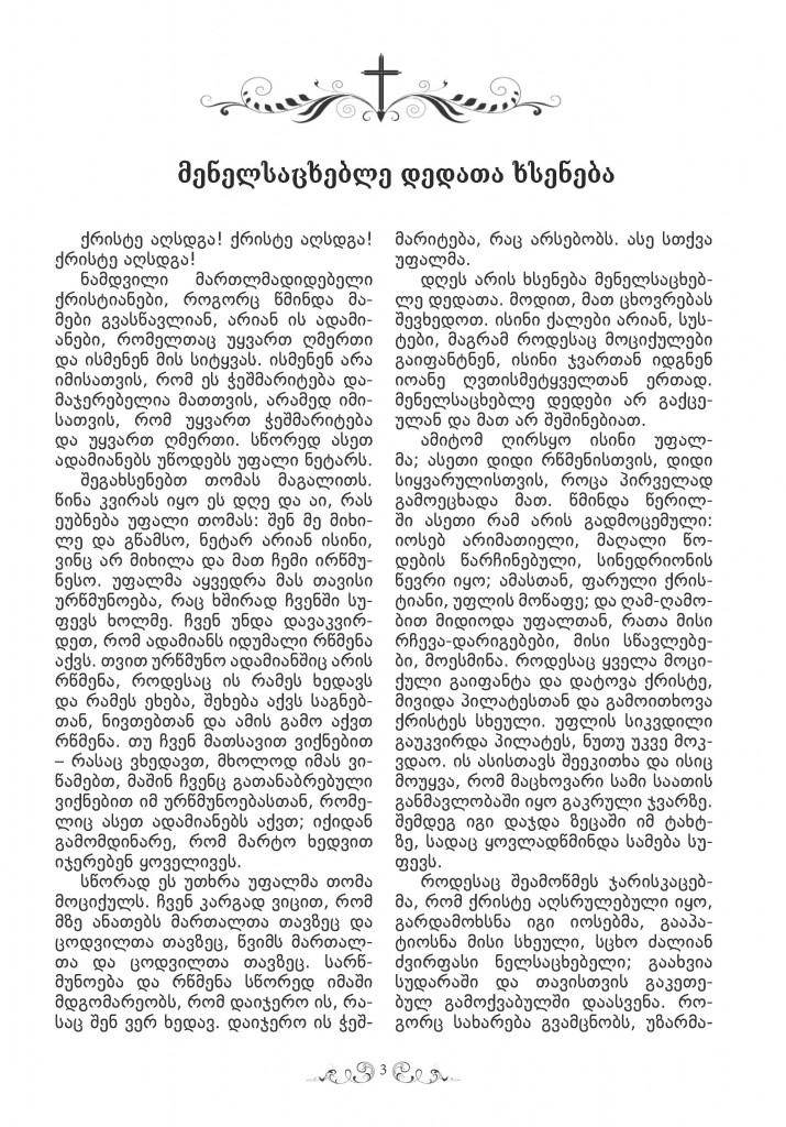 qadageba SigTavsi 27_Page_1