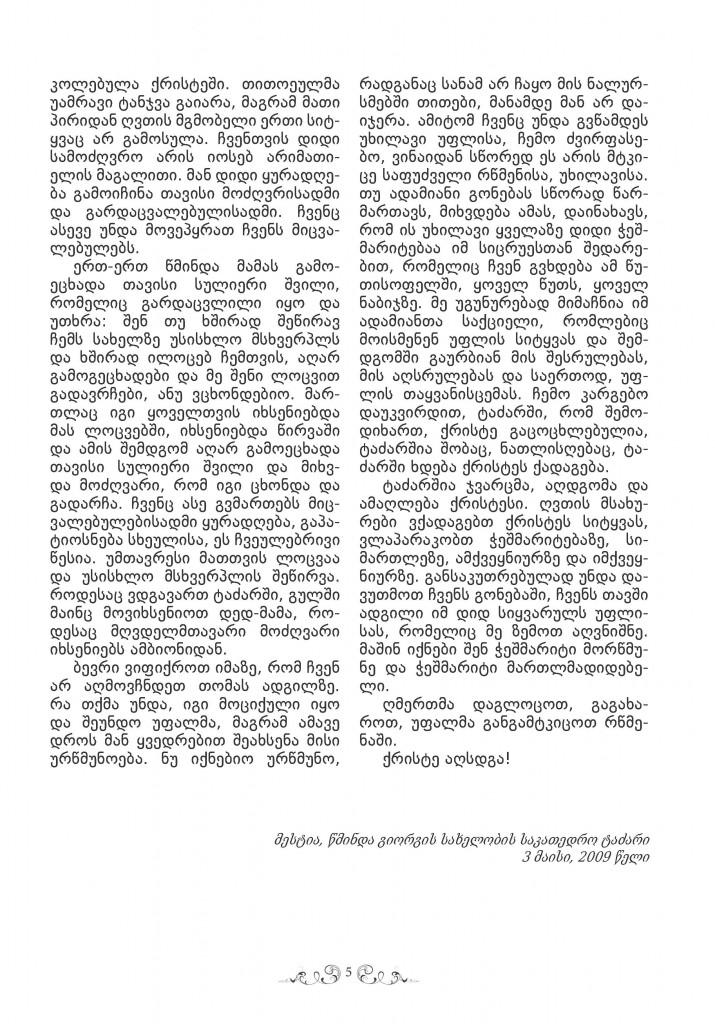 qadageba SigTavsi 27_Page_3
