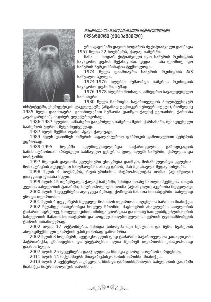 qadageba SigTavsi 27_Page_4