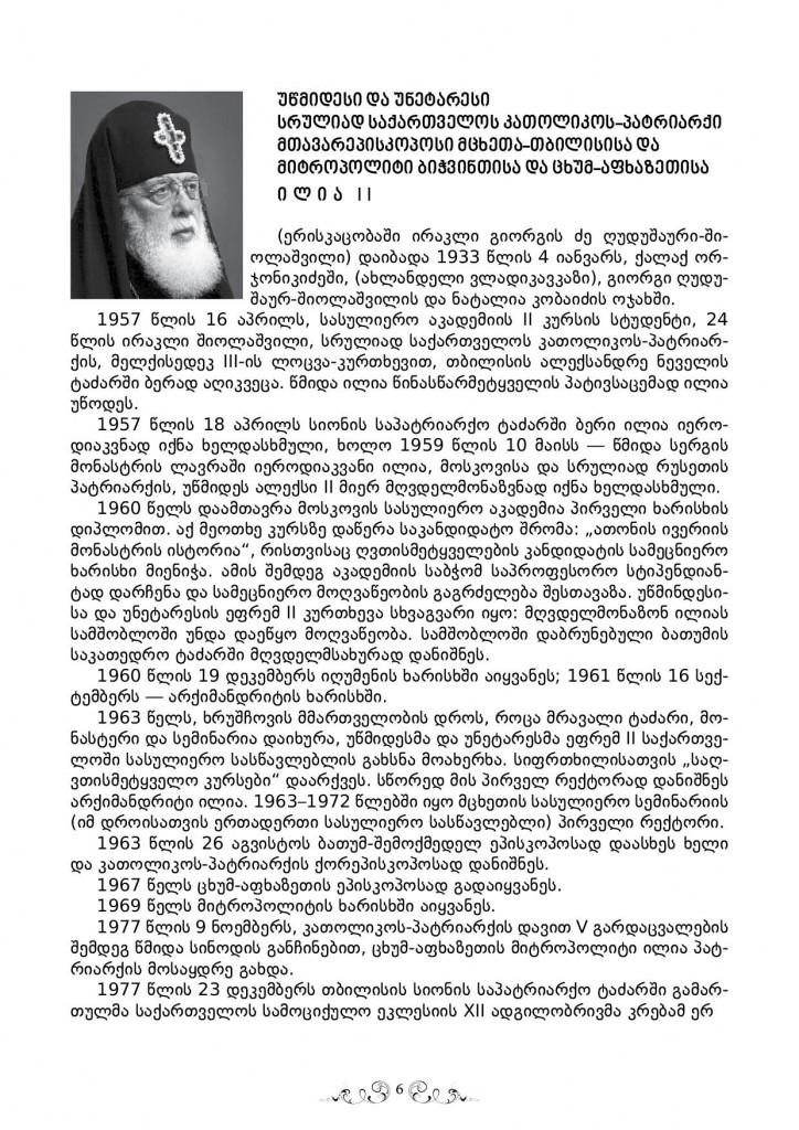 qadageba SigTavsi 324